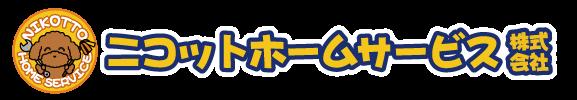 ニコットホームサービス株式会社